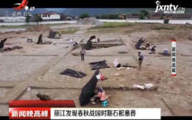丽江发现春秋战国时期石棺墓葬