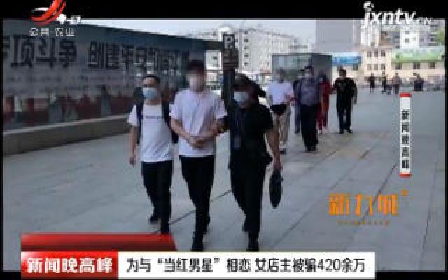 """杭州:为与""""当红男星""""相恋 女店主被骗420余万"""