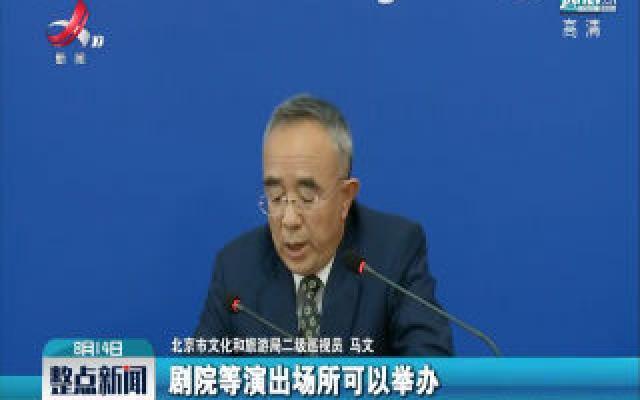 北京市文化和旅游局:剧院等演出场所 防控措施有调整