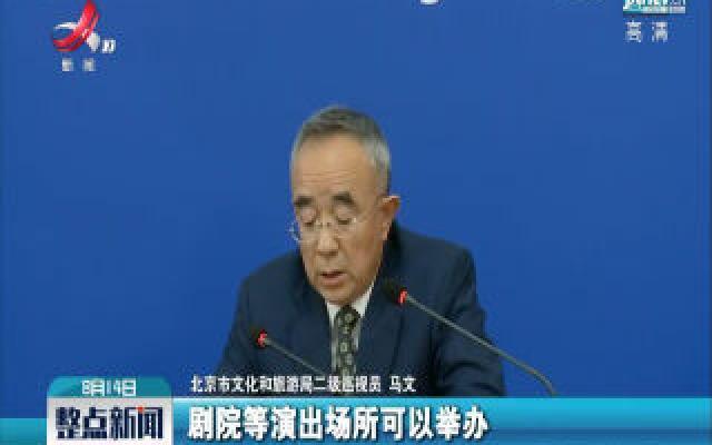 北京:剧院等演出场所8月14日起观众限流调至50%