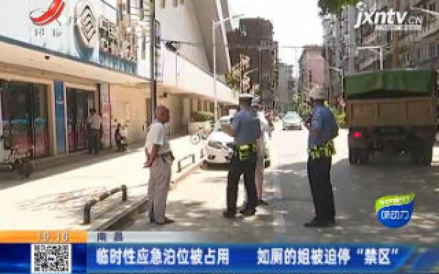 南昌:临时性应急停车泊位来了 限停15分钟