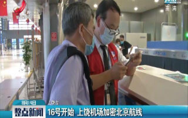 16号开始 上饶机场加密北京航线