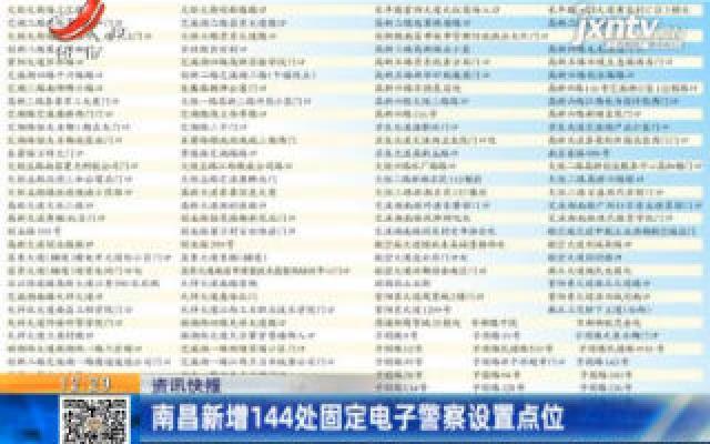 南昌新增144处固定电子警察设置点位