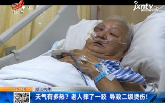 浙江杭州:天气有多热?老人摔了一跤 导致二级烫伤!