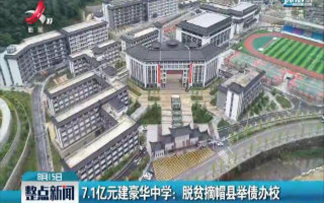 陕西·7.1亿元建豪华中学:脱贫摘帽县举债办校