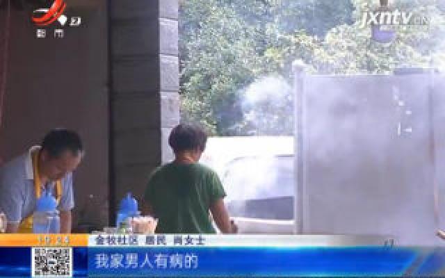 南昌经开:楼下餐馆排油烟 居民意见大