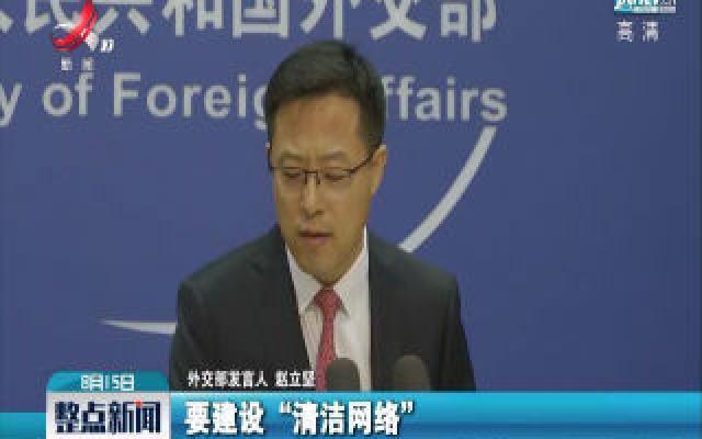 """外交部:美方提出搞所谓""""清洁网络""""荒谬可笑"""
