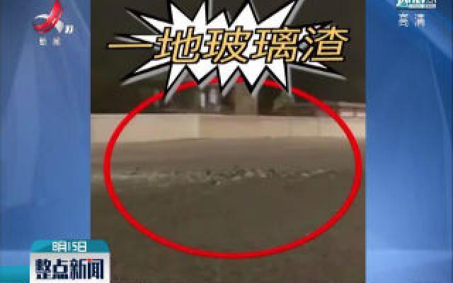 宁夏:扔酒瓶拍视频 民警罚她这么做