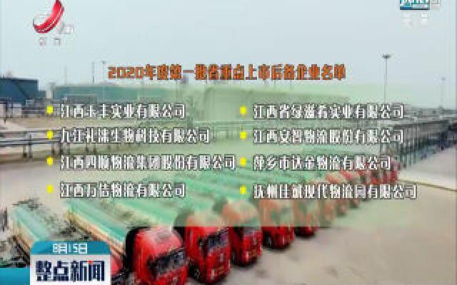 江西八家重点商贸物流企业入选重点上市后备企业名单