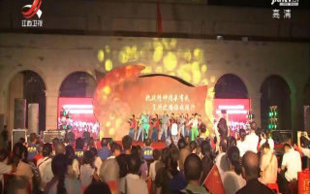 南昌市举行纪念抗战胜利75周年文艺活动