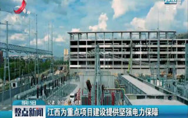 江西为重点项目建设提供坚强电力保障