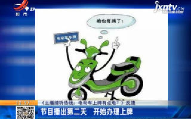 【《主播接听热线:电动车上牌有点难?》反馈】节目播出第二天 开始办理上牌
