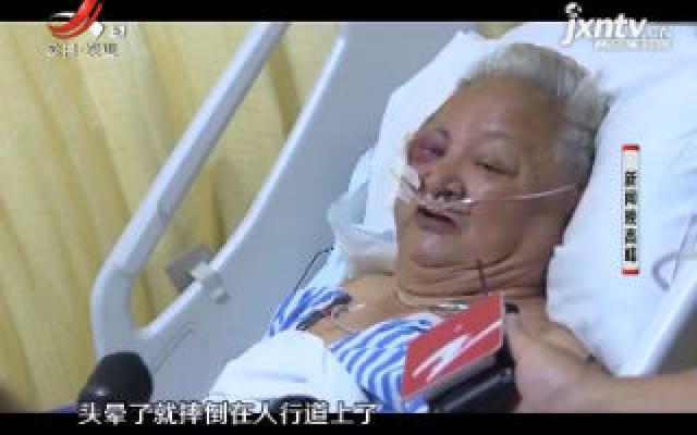 浙江:天气有多热? 老人摔了一跤 导致二级烫伤!