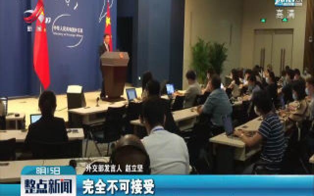 """美要求孔子学院美国中心登记为""""外国使团"""" 外交部:强烈不满 坚决反对"""
