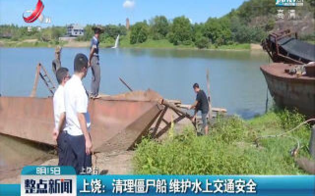 上饶:清理僵尸船 维护水上交通安全