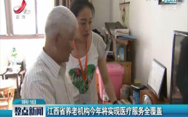 江西省养老机构2020年将实现医疗服务全覆盖