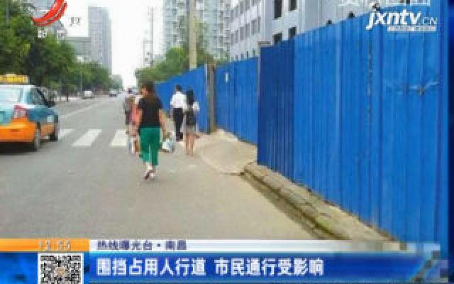 【热线曝光台】南昌:围挡占用人行道 市民通行受影响