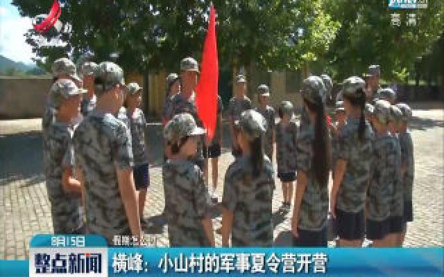 【假期怎么过】横峰:小山村的军事夏令营开营
