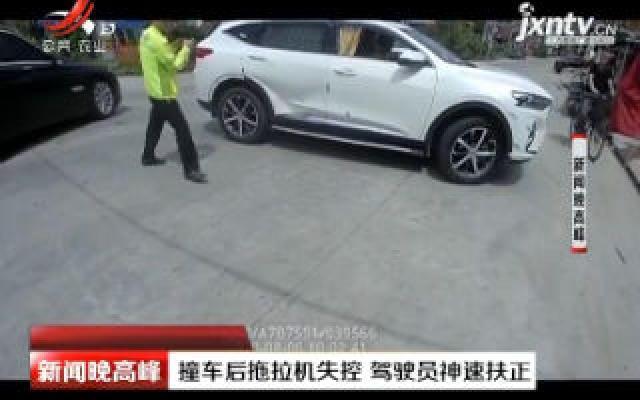 浙江:撞车后拖拉机失控 驾驶员神速扶正