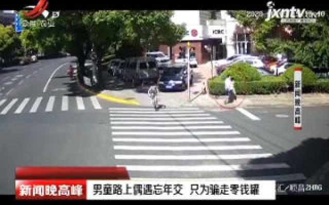 上海:男童路上偶遇忘年交 只为骗走零钱罐