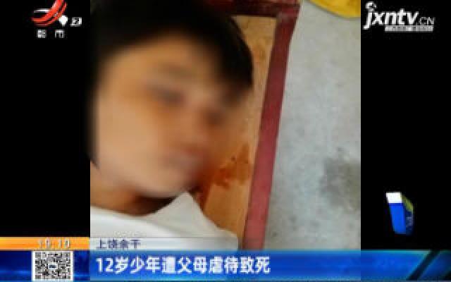 上饶余干:12岁少年遭父母虐待致死