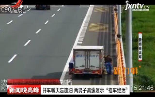 """杭州:开车聊天忘加油 两男子高速展示""""推车绝活"""""""