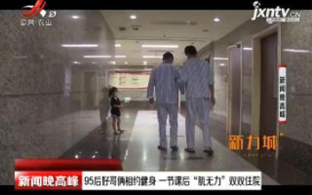 """广州:95后好哥俩相约健身 一节课后""""肌无力""""双双住院"""