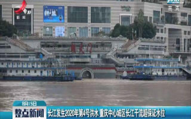 长江发生2020年第4号洪水 重庆中心城区长江干流超保证水位