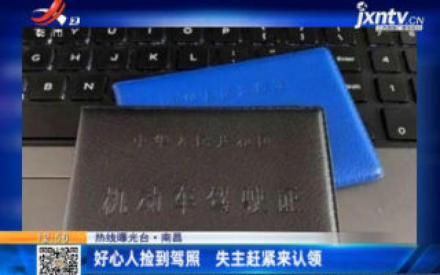 【热线曝光台】南昌:好心人捡到驾照 失主赶紧来认领