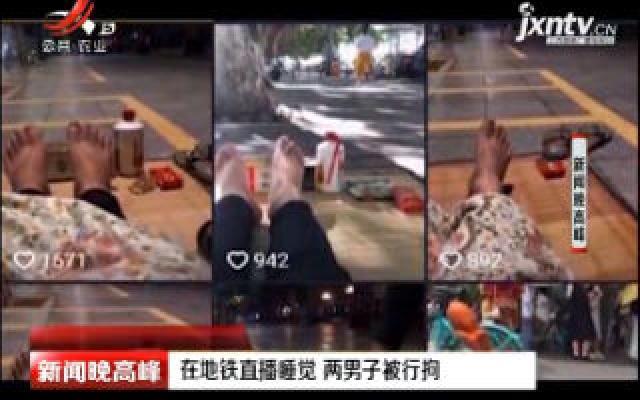 广州:在地铁直播睡觉 两男子被行拘