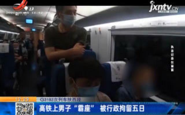 "G3182次列车陕西段:高铁上男子""霸座"" 被行政拘留五日"