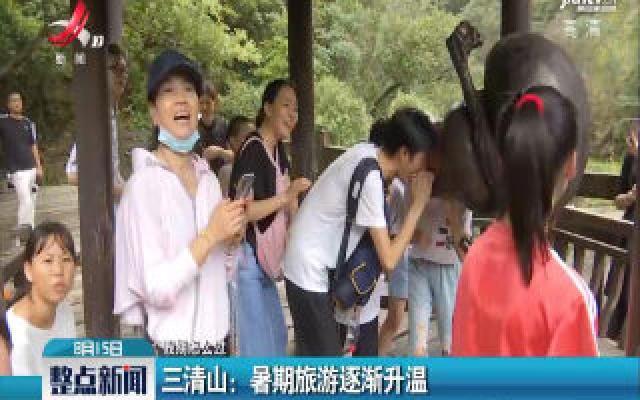 【假期怎么过】三清山:暑期旅游逐渐升温