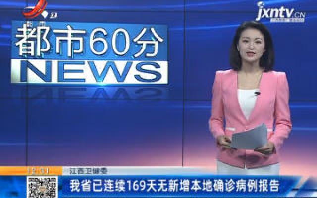 江西卫健委:我省已连续169天无新增本地确诊病例报告