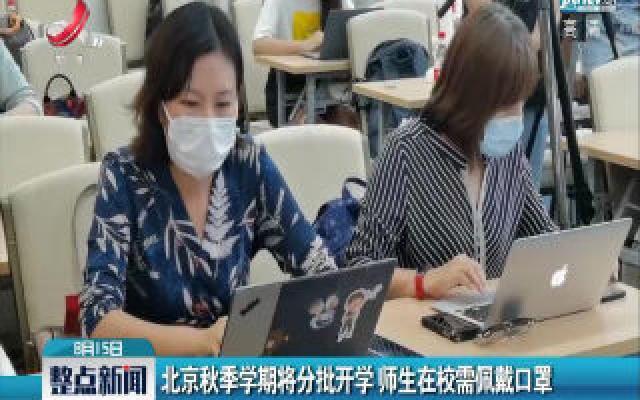 北京秋季学期将分批开学 师生在校需佩戴口罩