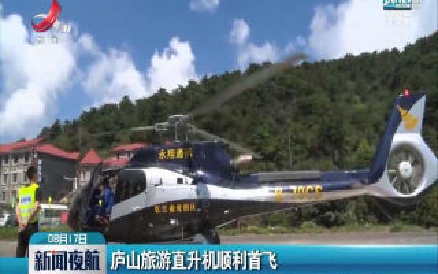 庐山旅游直升机顺利首飞