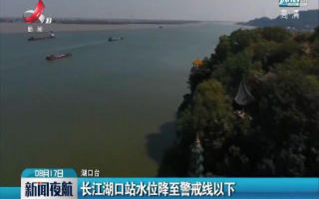 长江湖口站水位降至警戒线以下