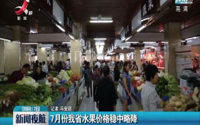 7月份江西省水果价格稳中略降
