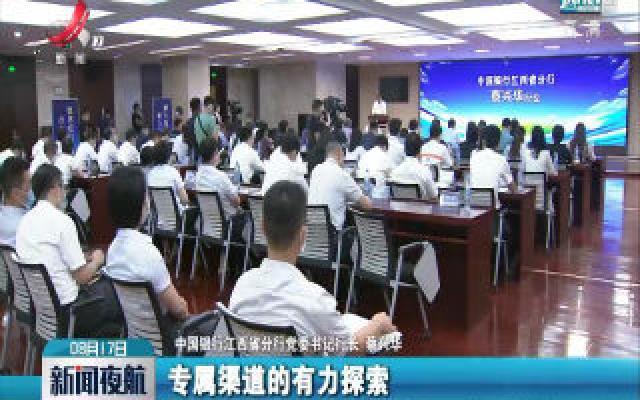 江西中行联合省教育厅举办高校毕业生招聘月专项行动
