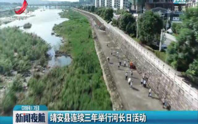 靖安县连续三年举行河长日活动