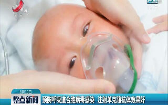 预防呼吸道合胞病毒感染 注射单克隆抗体效果好