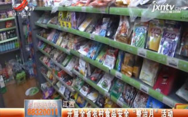 """江西:开展全省农村食品安全""""整治月""""活动"""