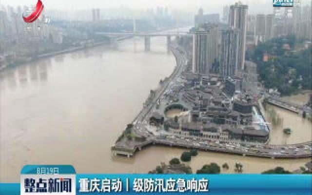 重庆启动Ⅰ级防汛应急响应