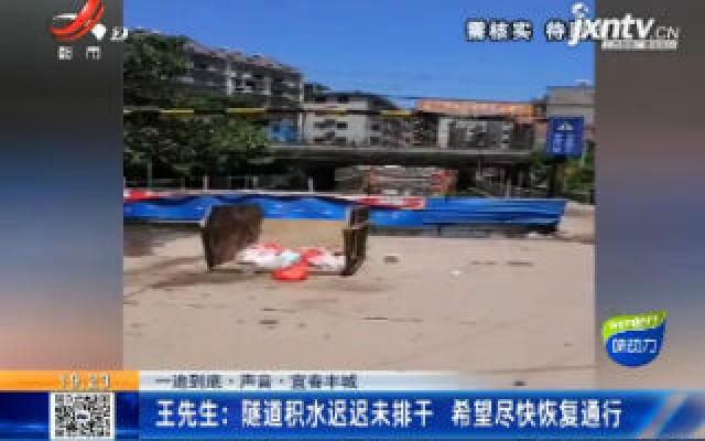 【一追到底·声音】宜春丰城·王先生:隧道积水迟迟未排干 希望尽快恢复通行