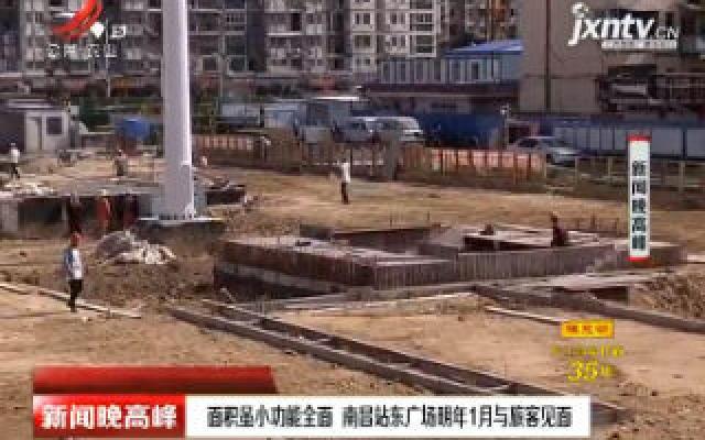 面积虽小功能全面 南昌站东广场2021年1月与旅客见面