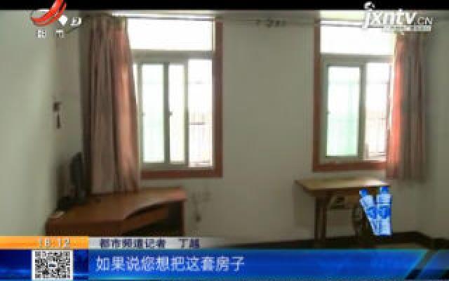 【都市放心拍】南昌:五折起拍的特价法拍房 记者带您全方位实地看房!