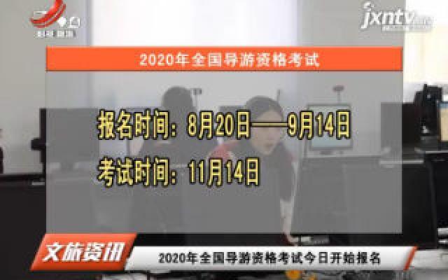 2020年全国导游资格考试8月20日开始报名