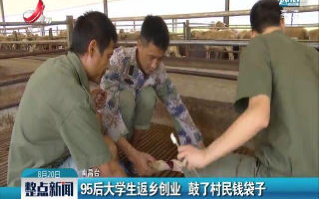 南昌:95后大学生返乡创业 鼓了村民钱袋子