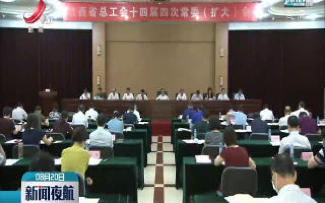 江西省总工会十四届四次常委(扩大)会召开
