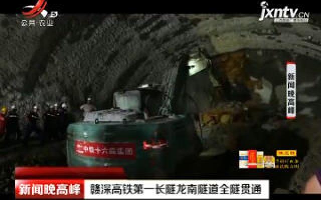 赣州:赣深高铁第一长隧龙南隧道全隧贯通