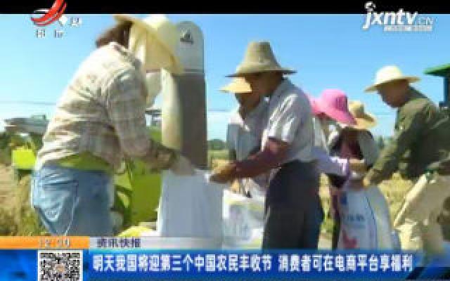 8月22日我国将迎第三个中国农民丰收节 消费者可在电商平台享福利